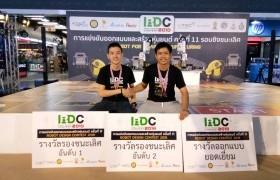 รูปภาพ : นักศึกษาเตรียมวิศวกรรมศาสตร์ วิทยาลัยฯ ได้รับรางวัลรองชนะเลิศ ในการแข่งขันออกแบบและสร้างหุ่นยนต์แห่งประเทศไทย ครั้งที่ 11 : RDC2018 รอบชิงชนะเลิศระดับประเทศ