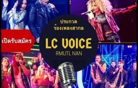 รูปภาพ : ประกวดร้องเพลงสากล LC Voice