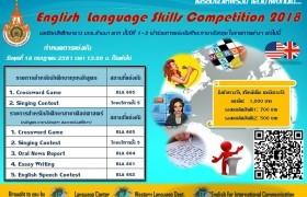 รูปภาพ : การแข่งขันทักษะภาษาอังกฤษชิงเงินรางวัลพร้อมเกียรติบัตร
