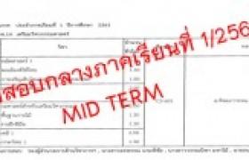 รูปภาพ : ตารางสอบกลางภาค Mid Term ประจำภาคการศึกษาที่ 1 / 2561