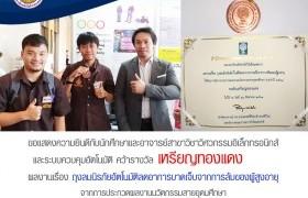 รูปภาพ : ผลงานนักศึกษา มทร.ล้านนา ตาก คว้ารางวัลจากมหกรรมวิจัยแห่งชาติ (Thailand Research Expo 2018)