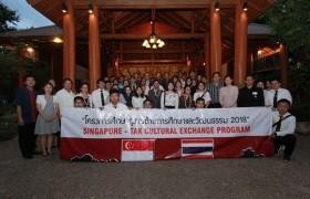 รูปภาพ : โครงการศึกษาดูงานด้านการศึกษาและวัฒนธรรม 2018 Singapore-Tak Cultural Exchange Program