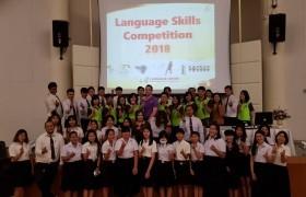 รูปภาพ : กิจกรรมการแข่งขันด้านทักษะการใช้ภาษา