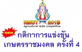 รูปภาพ : การแข่งขันทักษะทางวิชการ เกษตรราชมงคล ครั้งที่ 4