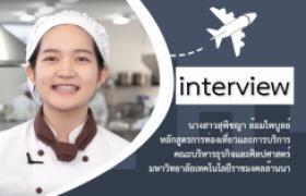 รูปภาพ : Interview นศ. หลักสูตรการท่องเที่ยวและบริการ