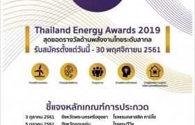 รูปภาพ : ขอเชิญส่งผลงานและรับฟังการชี้แจงหลักเกณฑ์การประกวด Thailand Energy Awards 2019