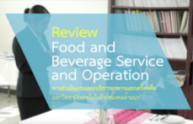 รูปภาพ : Review : Food and Beverage Service and Operation (RMUTL)
