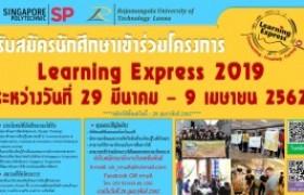 รูปภาพ : รับสมัครนักศึกษา มทร.ล้านนา เข้าร่วมโครงการ Learning Express 2019 (LEX2019)