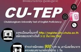 รูปภาพ : ขอเชิญเข้ารับการทดสอบภาษาอังกฤษ CU-TEP