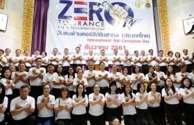 """รูปภาพ : ร่วมกิจกรรมวันต่อต้านคอร์รัปชันสากล (ประเทศไทย)  ภายใต้แนวคิด  """"Zero Tolerance คนไทยไม่ทนต่อการทุจริต""""   โดยจังหวัดพิษณุโลกร"""