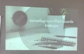 รูปภาพ : โครงการโรงประลองต้นแบบทางวิศวกรรม [FAB LAB] จัดอบรมเรื่องพื้นฐานการใช้บอร์ด KidBright แก่นศ.หลักสูตรการผลิตและนวัตกรรมอาหาร