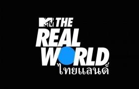 รูปภาพ : MTV  THE REAL WORLD ประเทศไทย