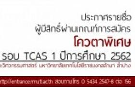 รูปภาพ : ประกาศรายชื่อผู้มีสิทธิ์ผ่านเกณฑ์การสมัคร โควตาพิเศษ รอบ TCAS1 ปีการศึกษา 2562