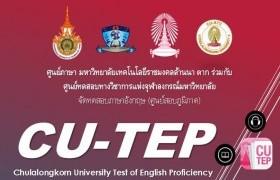 รูปภาพ : การทดสอบ CU-TEP