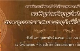 รูปภาพ : ทําบุญผ้าป่า  เพื่อสมทบทุนบรรพชาสามเณรอนุรักษ์ถิ่นไทยปี ๖๒ และสร้างอาคารปฏิบัติธรรมสําหรับภิกษุสามเณร