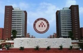 รูปภาพ : ประชาสัมพันธ์ทุนการศึกษา จาก Kunming University of Science and Technology (KUST) สาธารณรัฐประชาชนจีน