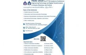 รูปภาพ : ขอความอนุเคราะห์ประชาสัมพันธ์การประชุมวิชาการระดับชาติ TNIAC 2019