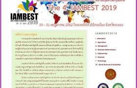 รูปภาพ : ขอเชิญร่วมการประชุมวิชาการระดับชาติ IAMBEST2019 ครั้งที่4