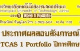 รูปภาพ : ประกาศผลสอบสัมภาษณ์  รอบ1 : TCAS 1 Portfolio ปีการศึกษา 2562