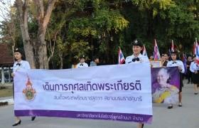 รูปภาพ : มทร.ล้านนา ลำปาง จัดโครงการเดินการกุศลเทิดพระเกียรติ สมเด็จพระเทพฯ นำรายได้ทูลเกล้าฯ ถวายเสด็จพระราชกุศลตามพระราชอัธยาศัย