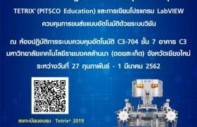 รูปภาพ : คณะวิศวกรรมศาสตร์ มหาวิทยาลัยเทคโนโลยีราชมงคลล้านนา ขอเชิญชวนเข้าร่วมโครงการอบรมเชิงปฏิบัติการการสร้างหุ่นยนต์ด้วยชุดฝึก TETRIX (PITSCO Education)