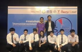 รูปภาพ : นักศึกษาวิทยาการคอมพิวเตอร์ มทร.น่าน ร่วมการแข่งขันพัฒนาโปรแกรมคอมพิวเตอร์แห่งประเทศไทย ครั้งที่ 21