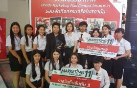 รูปภาพ : นศ. มทร.ล้านนา เชียงราย คว้ารางวัล 2 รางวัลจากการแข่งขัน ประกวดแผนการสื่อสารการตลาด Marketing plan contest 11 by A.P. Honda