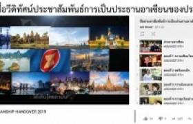 รูปภาพ : รวมสื่อวีดิทัศน์ประชาสัมพันธ์การเป็นประธานอาเซียนของประเทศไทย