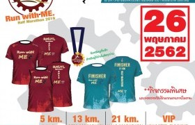 รูปภาพ : ขอเชิญผู้สนใจร่วมสมัครเดินวิ่ง RMUTL Half Marathon : Run with ME. 2019