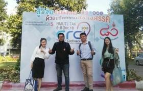 รูปภาพ : เข้าร่วมประชุมวิชาการวิจัยและนวัตกรรมสร้างสรรค์ ครั้งที่ 5 (CRCI-2018)
