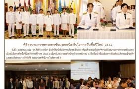 รูปภาพ : วารสาร RL-News ประจำเดือนมกราคม 2562