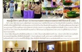 รูปภาพ : วารสาร RL- News ประจำเดือนกุมภาพันธ์ 2562