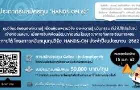 รูปภาพ : เชิญชวนนักวิจัยสมัครขอรับทุนภายใต้โครงการสนับสนุนทุนวิจัย Hands-on ปี 2562