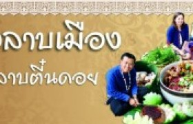Image : Invite you to join Laab competition and Som Tam Leela