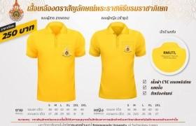 รูปภาพ : ขอเชิญชวนร่วมสั่งจองเสื้อสีเหลืองตราสัญลักษณ์พระราชพิธีบรมราชาภิเษก