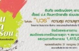 """รูปภาพ : บ.อินทัช โฮลดิ้งส์ จำกัด  เชิญส่งผลงานประกวดวาดภาพในโครงการจินตนาการ สืบสวน วรรณกรรมไทยกับอินทัช ปีที่ 13 หัวข้อ """"บวร"""" ความสุข ความผูกพันของสังคมไทย"""