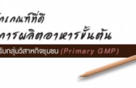 รูปภาพ : E-book : หลักเกณฑ์ที่ดีในการผลิตอาหารขั้นต้น สำหรับวิสาหกิจชุมชน (Primary GMP)