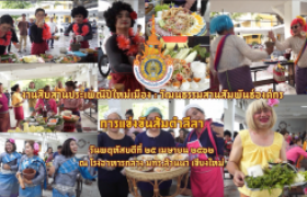 รูปภาพ : คลิปวิดีโอ : การแข่งขันส้มตำลีลา งานสืบสานประเพณีปีใหม่เมือง (มทร.ล้านนา)
