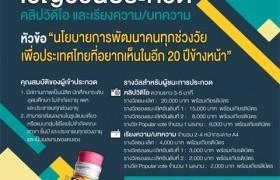 """รูปภาพ : วิทยาลัยประชากรศาสตร์เชิญชวนประกวดคลิปวิดีโอ และเรียงความ/บทความ หัวข้อ """"นโยบายการพัฒนาคนทุกช่วงวัย เพื่อประเทศไทยที่อยากเห็นในอีก ๒๐ ปีข้างหน้า"""""""