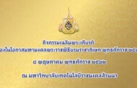 รูปภาพ : คลิปวิดีโอ : กิจกรรมเฉลิมพระเกียรติเนื่องในโอกาสมหามงคลพระราชพิธีบรมราชาภิเษก พุทธศักราช ๒๕๖๒
