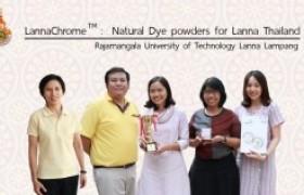 รูปภาพ : ขอแสดงความยินดีกับทีมนักวิจัย คณะวิทยาศาสตร์และเทคโนโลยีการเกษตร มทร.ล้านนา ลำปาง คว้ารางวัลจากผลงาน LannaChromeTM  :  Natural Dye powders for Lanna Thailand แก้ไข