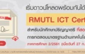รูปภาพ : เริ่มดาวน์โหลดพร้อมกันได้แล้ววันนี้!! RMUTL ICT CERTIFICATE สำหรับนักศึกษาปริญญาตรี ภาคการศึกษา 2/2561 ที่ผ่านเกณฑ์การทดสอบด้านเทคโนโลยีสารสนเทศ