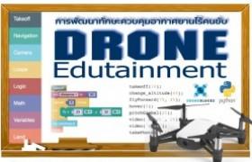 """รูปภาพ : โครงการ""""DRONE EDUTAINMENT: การพัฒนาทักษะควบคุมอากาศยานไร้คนขับ"""