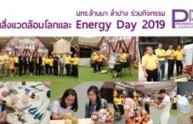 รูปภาพ : มทร.ล้านนา ลำปาง ร่วมกิจกรรมวันสิ่งแวดล้อมโลกและ Energy Day 2019