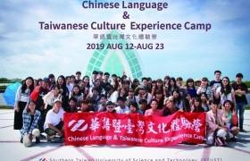 """รูปภาพ : รับสมัครนักศึกษาเข้าร่วมโครงการ """"2019 STUST Chinese Language & Taiwanese Culture Experience Camp"""" ณ Southern Taiwan University of Science and Technology (STUST) ไต้หวัน"""