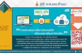 รูปภาพ : สวส.มทร.ล้านนา แนะนำบริการ : RMUTL VPN การสร้างช่องทางใช้งานอินเทอร์เน็ตเสมือนภายในมหาวิทยาลัยฯ