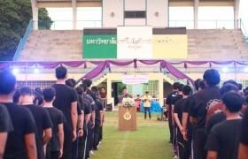 รูปภาพ : กิจกรรมนักศึกษาใหม่สัมพันธ์ กิจกรรมนันทนาการ และการแข่งขันกีฬาพื้นบ้าน ประจำปีการศึกษา 2562