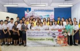 รูปภาพ : Food Innovation Camp ค่ายนวัตกรรมอาหาร สร้างนักนวัตกรรมฐานวิทยาศาสตร์และเทคโนโลยี