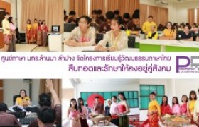 รูปภาพ : ศูนย์ภาษา มทร.ล้านนา ลำปาง จัดโครงการเรียนรู้วัฒนธรรมภาษาไทย สืบทอดและรักษาให้คงอยู่คู่สังคม