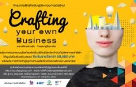 รูปภาพ : โครงการประกวดออกแบบ Crafting your own Business พลาสติกสร้างฝัน ก้าวแรกสู่มืออาชีพ